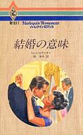 <<ロマンス小説>> 結婚の意味 / ヘレン・ビアンチン著 原淳子訳