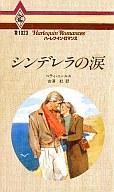 <<ロマンス小説>> シンデレラの涙 / ベティ・ニールズ著 古澤紅訳