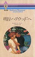 <<ロマンス小説>> 明日ハリウッドへ / キャロル・モーティマー著 上木治子訳