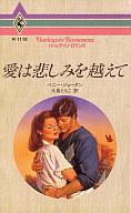 <<ロマンス小説>> 愛は悲しみを越えて / ペニー・ジョーダン著 大島ともこ訳