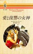 <<ロマンス小説>> 愛と復讐の女神 / キャロル・モーティマー著 高木晶子訳