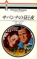 <<ロマンス小説>> サバンナの昼と夜 / ローズマリー・カーター著 大沢晶訳
