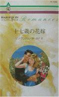 <<ロマンス小説>> 十七歳の花嫁 / リン・グレアム著 原淳子訳