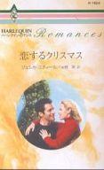 <<ロマンス小説>> 恋するクリスマス / ジェシカ・スティール著 水間朋訳
