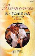 <<ロマンス小説>> 若すぎた伯爵夫人 / サラ・クレイヴン