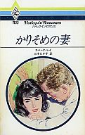 <<ロマンス小説>> かりそめの妻 / ロバータ・レイ著 三木たか子訳