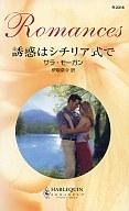 <<ロマンス小説>> 誘惑はシチリア式で / サラ・モーガン