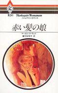 <<ロマンス小説>> 赤い髪の娘 / マーガレット・ウェイ著 重村佐和子訳