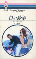<<ロマンス小説>> 白い砂浜 / メアリー・ウィバリー著 谷みき訳