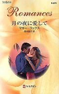 <<ロマンス小説>> 月の夜に愛して / マギー・コックス