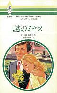 <<ロマンス小説>> 謎のミセス / ジェシカ・スティール著 神谷あゆみ訳