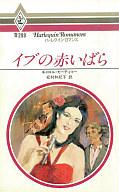 <<ロマンス小説>> イブの赤いばら / キャロル・モーティマー著 松村和紀子訳