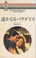 <<ロマンス小説>> 遥かなるパラダイス / リリアン・ピーク著 原田伊沙子訳