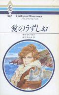 <<ロマンス小説>> 愛のうずしお / サラ・クレイヴン著 安引まゆみ訳