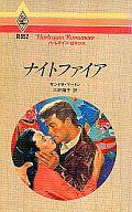 <<ロマンス小説>> ナイトファイア / サンドラ・マートン著 三好陽子訳