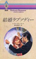 <<ロマンス小説>> 結婚ラプソディー / リンゼイ・スティーヴンス著 富田美智子訳