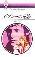 <<ロマンス小説>> ジプシーの花嫁 / マーガレット・ローム/高木晶子
