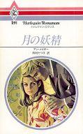 <<ロマンス小説>> 月の妖精 / アン・メイザー著 田村たつ子訳
