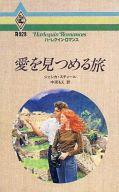 <<ロマンス小説>> 愛を見つめる旅 / ジェシカ・スティール著 中原もえ訳