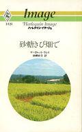 <<ロマンス小説>> 砂糖きび畑で / マーガレット・ウェイ著 細郷妙子訳