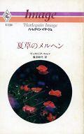 <<ロマンス小説>> 夏草のメルヘン / ヴィクトリア・ウルフ著 藤波耕代訳