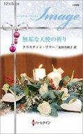 <<ロマンス小説>> 無垢な天使の祈り / クリスティン・リマー/長田乃莉子