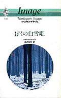 <<ロマンス小説>> ぼくの白雪姫 / シャーロット・ラム著 長沢由美訳