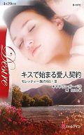 <<ロマンス小説>> キスで始まる愛人契約 モレッティ一族の呪い III / キャサリン・ガーベラ