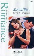<<ロマンス小説>> ボスにご用心 / サンドラ・ポール