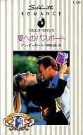 <<ロマンス小説>> 愛へのパスポート / アン・ピータース著 中野佳奈訳