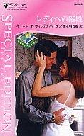 <<ロマンス小説>> レディへの階段 結婚嫌いの三兄弟III / キャレン・T・ウィッテンバーグ