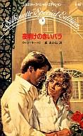 <<ロマンス小説>> 夜明けの赤いバラ / カレン・キースト著 森あかね訳