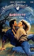 <<ロマンス小説>> 嵐は愛のささやき / ダイアナ・ホイットニー著 秋元由紀子訳
