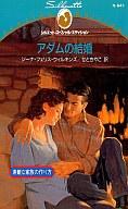 <<ロマンス小説>> アダムの結婚 素敵な家族の作り方 / ジーナ・フェリス・ウィルキンズ著 せとちやこ訳