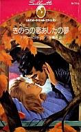 <<ロマンス小説>> きのうの恋あしたの夢 / ナタリー・ビショップ著 三好陽子訳
