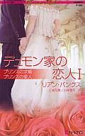 <<ロマンス小説>> デュモン家の恋人 I プリンスの求婚/プリンスの愛人 / リアン・バンクス