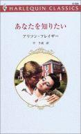 <<ロマンス小説>> あなたを知りたい / アリソン・フレイザー著 平千波訳