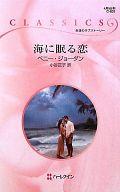 <<ロマンス小説>> 海に眠る恋 / ペニー・ジョーダン
