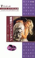 <<ロマンス小説>> 暗闇のイリュージョン 宿命のバンパイアIII / マギー・シェイン著 風音さやか訳