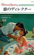 <<ロマンス小説>> 恋のディレクター / シャーリー・ラーソン著 山形南海子訳