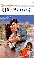 <<ロマンス小説>> 引きよせられた糸 / レベッカ・フランダース著 熊崎裕治訳