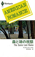 <<ロマンス小説>> 森と湖の祝祭 / キャスリン・G・シーデル著 安引まゆみ訳