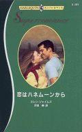 <<ロマンス小説>> 恋はハネムーンから / エレン・ジェイムズ著 沢田純訳