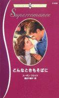 <<ロマンス小説>> どんなときもそばに / スーザン・フロイド著 渡辺千穂子訳