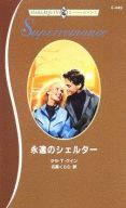 <<ロマンス小説>> 永遠のシェルター / タラ・T・クイン著/名高くらら訳