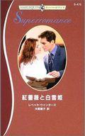 <<ロマンス小説>> 紅薔薇と白雪姫 / レベッカ・ウインターズ