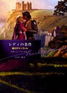 <<ロマンス小説>> レディの条件 愛のサマーヴィルII / スザーン・バークレー