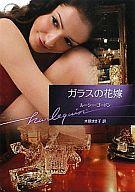 <<ロマンス小説>> ガラスの花嫁 / ルーシー・ゴードン