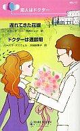 <<ロマンス小説>> 恋人はドクター 遅れてきた花嫁/ドクターは適齢期 / ミランダ・リー/バーバラ・ボズウェル