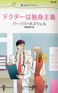 <<ロマンス小説>> ドクターは独身主義 恋人はドクター / バーバラ・ボズウェル